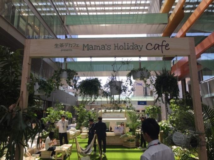 「キリン 生茶デカフェ」二子玉川プロモーション 二子玉川ライズ ガレリアで「Mama's Holiday Cafe」を開催