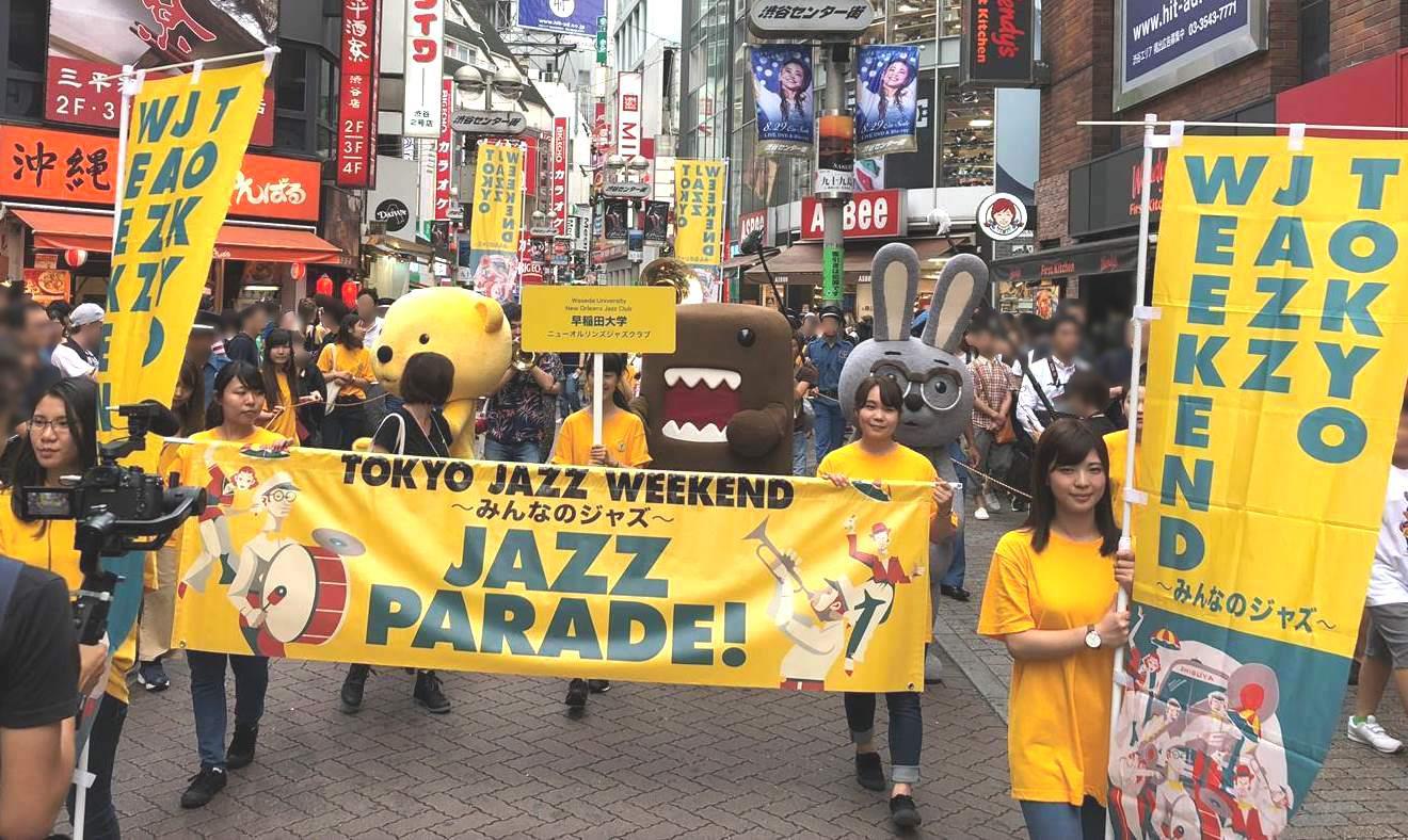 今年も渋谷でTOKYO JAZZ WEEKEND「JAZZ PARADE!」を開催!