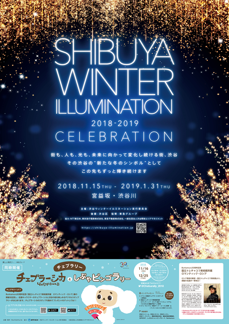 SHIBUYA WINTER ILLUMINATION 2018-2019
