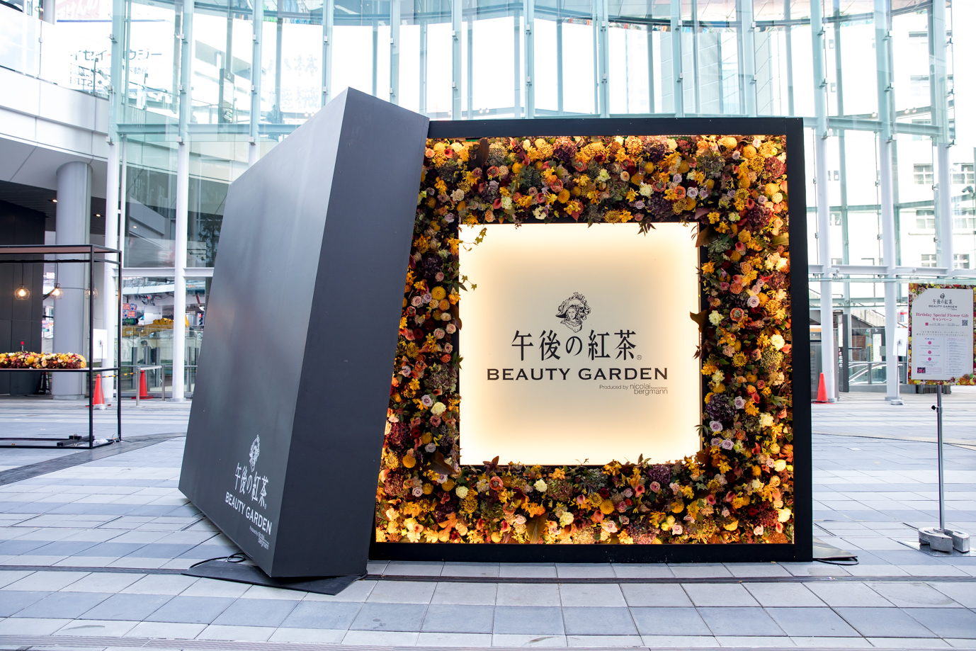「午後の紅茶 BEAUTY GARDEN produced by Nicolai Bergmann Flowers & Design」を開催