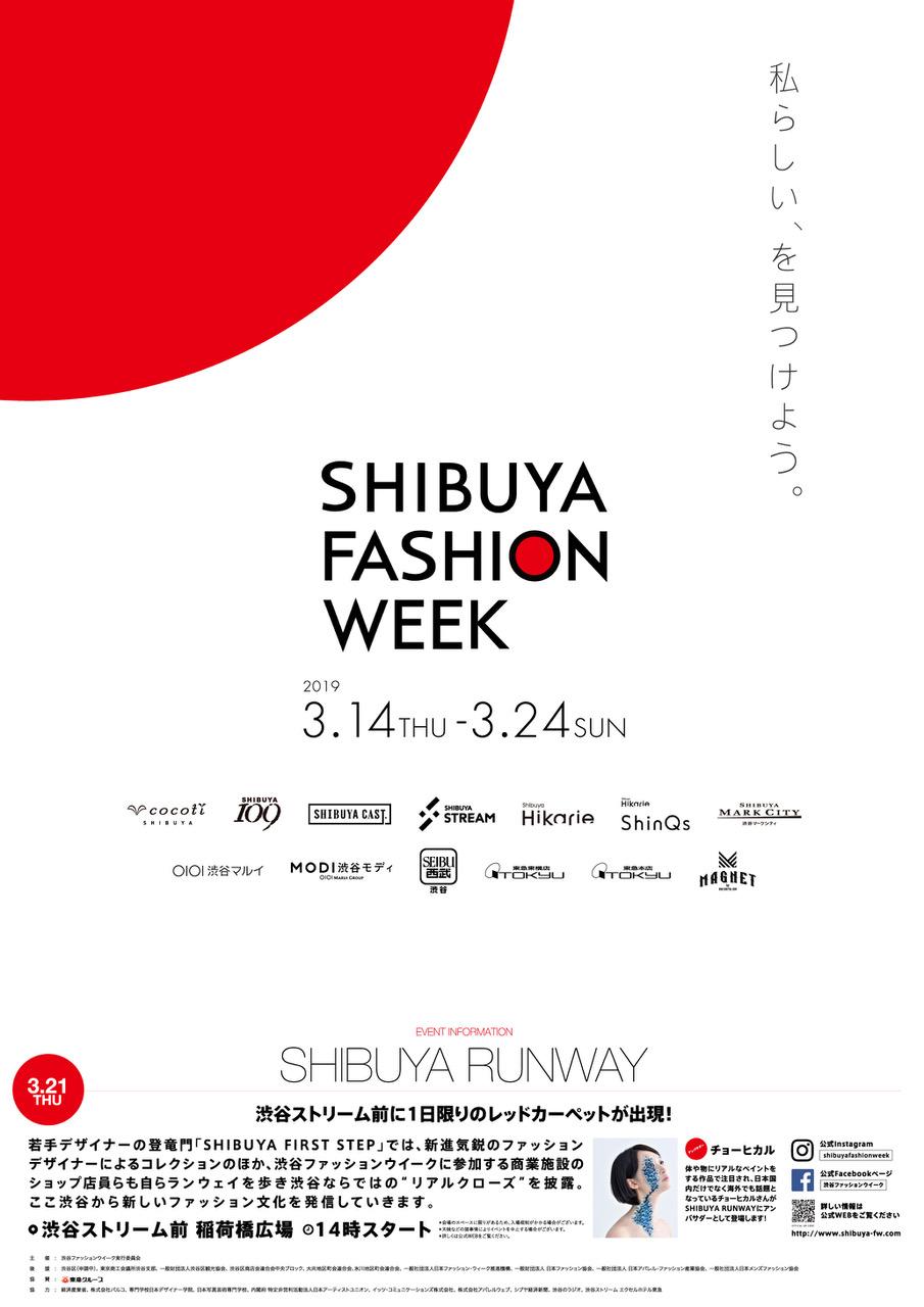 渋谷の街でファッションとアートの融合をテーマに 「第11回 渋谷ファッションウイーク」が開催。 1日限りのレッドカーペットが出現し、ファッションショーを実施!