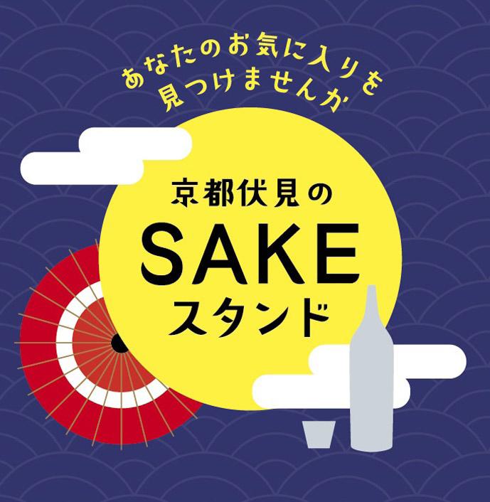 伏見の清酒が楽しめる「京都伏見のSAKEスタンド」開催