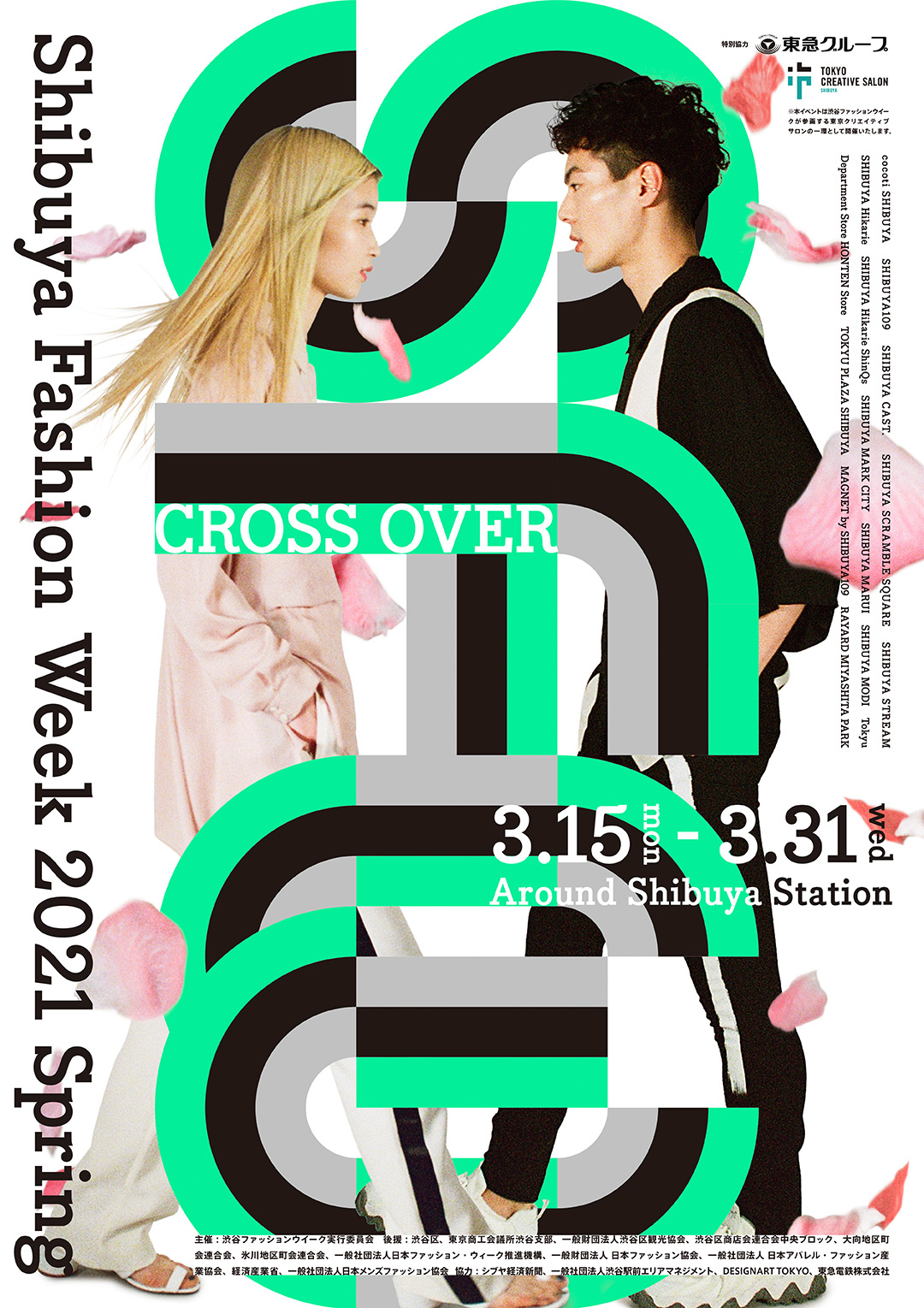 「第15回 渋谷ファッションウイーク」世界初の渋谷スクランブル交差点ランウェイショーや分散回遊型イベントFASHIONARTを展開